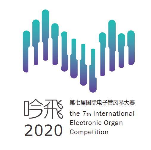 """2020 第七届""""吟飞""""国际电子管风琴比赛 (网络大赛) 章程"""