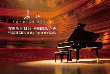 文化强国公益行(九)长江钢琴