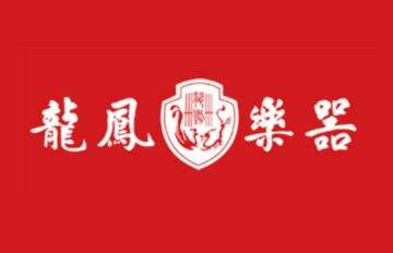 龙凤乐器助力美育中国·筝乐文化艺术展演,开启美育教育新篇章