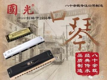 文化强国公益行(十三)国光口琴