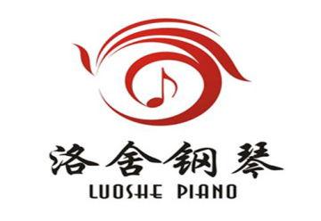 文化强国公益行(十四)洛舍钢琴