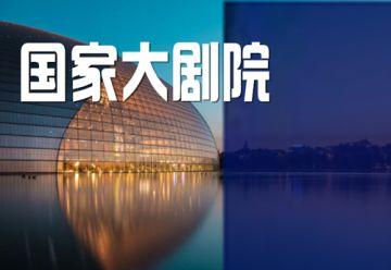 文化强国公益行(十五)国家大剧院